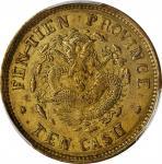 奉天省造光绪元宝癸卯十文宝奉FEN PCGS AU 50 CHINA. Fengtien. 10 Cash, CD (1903)