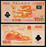 14053   2000年中国人民银行千禧年龙钞壹佰圆一枚