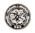 1988年中国人民银行发行戊辰(龙)年双龙戏珠纪念银币
