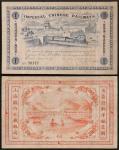 光绪二十四年(1899年)山海关内外铁路局洋银壹圆,八五成新