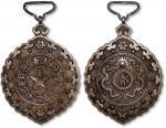 清代大清帝国钦差出使英国大臣李经方颁赠银质赏牌 极美