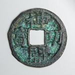 神功開寶 Jinku-Kaiho 天平神護元年(765)