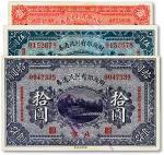 民国拾贰年(1923年)财政部有利流通券壹圆、伍圆、拾圆共3枚全套