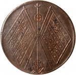 民国新疆通宝红钱二十文铜币 PCGS AU 55