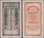 宣统年间北洋保商银行伍拾两样票一枚