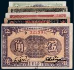 中华苏维埃共和国五枚