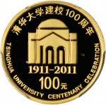 2011年清华大学建校100周年纪念金币1/4盎司 PCGS Proof 70