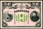 1907年华商上海信成银行壹圆 九品