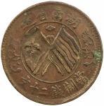 湖南省造双旗嘉禾二十文旗上花 优美 HUNAN SOVIET: AE 50 cash, ND (1931)