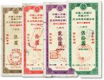 1961-62年中国人民银行西藏分行定活两便定额存单伍圆、拾圆、贰拾圆、伍拾圆共4枚