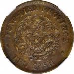 奉天省造光绪元宝乙巳十文 NGC AU 55 CHINA. Fengtien. 10 Cash, CD (1905)