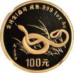1989年己巳(蛇)年生肖纪念金币1盎司 NGC PF 69