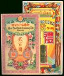 民国时期邮政储金汇业局,银行及各公司发行礼券7件,均印製精美,保存完好,请预览。 Miscellaneous  Others  A lot of 7 R.O.C.period Gift certifi