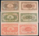 民国十九年(1930年)中华国家银行北京壹圆、伍圆、拾圆单正、反样票各一枚