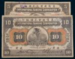 1910年美商北京花旗银行北京伍圆、拾圆各一枚