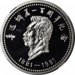 1981-1990年发行的现代银/铜币一组17枚 NGC PCGS