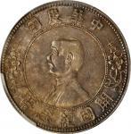 孙中山像开国纪念壹圆下五星 PCGS MS 62 CHINA. Dollar, ND (1912)