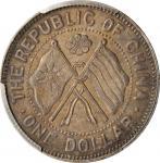 湖南省宪成立纪念壹圆普通 PCGS AU 58 CHINA. Hunan. Dollar, Year 11 (1922). PCGS AU-58 Gold Shield.