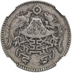 龙凤民国15年贰角 NGC XF 40 CHINA: Republic, AR 20 cents, year 15 (1926)