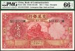民国二十年(1931)交通银行国币券壹圆,上海地名,德纳罗版,PMG 66EPQ,亚军分