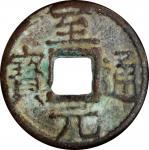 元代至正通宝折二 美品 CHINA. Yuan Dynasty. 2 Cash, ND (1285-94). Shi Zu (Zhi Yuan [Khublai Khan])