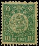 1897年石印蟠龙10分暗绿色新票一枚, 此票印色较正常淡, 少见, 原胶, 背贴, 品相尚佳