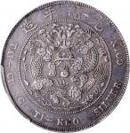 光绪年造造币总厂七钱二分普版 PCGS XF Details CHINA. 7 Mace 2 Candareens (Dollar), ND (1908). Tientsin Mint
