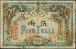 光绪三十二年湖南官钱局伍两。