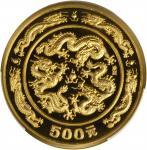 1988年戊辰(龙)年生肖纪念金币5盎司 PCGS Proof 69