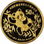 1991年熊猫金币发行10周年纪念金币1盎司 NGC PF 69