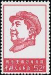 1967年文4祝毛主席万寿无疆, 一组五枚新票由肆分至伍角贰分, 杨目 W23-27