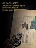 北京保利2016年春拍-钱币专场