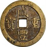 清代咸丰重宝当五十。CHINA. Qing Dynasty. 50 Cash, ND (1854-55). Wen Zong (Xian Feng). VERY FINE.