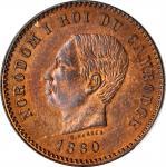 1860年柬埔寨5分铜样币。诺罗敦一世。CAMBODIA. 5 Centimes, 1860. Norodom I. PCGS SPECIMEN-66 Red Brown Gold Shield.