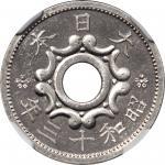 日本昭和十三年五钱。大坂造币厰。JAPAN. 5 Sen, Year 13 (1938). Osaka Mint. NGC MS-65.