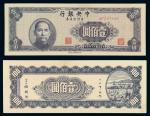 民国三十四年中央银行台湾流通券壹佰圆一枚,中央印制厂上海厂印制,是中央银行地方流通券中最少见的品种,壹佰圆券存世尤罕,九五成新