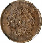 湖北省造光绪元宝当十铜币。CHINA. Hupeh. 10 Cash, ND (1902-05). NGC MS-63 Brown.
