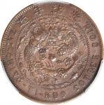北洋造大清铜币丙午直十文 PCGS AU 55 Chihli (Pei Yang). 10 Cash, CD (1906).