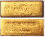 民国卅四年中央造币厂铸六两金条 完美品