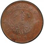 四川省造民国二年双旗贰百文红铜 PCGS AU 53 SZECHUAN: Republic, AE 200 cash, year 2  (1913)