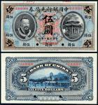 民国二年黄帝像中国银行兑换券伍圆样票一枚