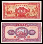 民国二十八年至二十九年(1939-40年)新疆商业银行拾圆、壹百圆各一枚