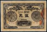 光绪三十一年(1905年)广东钱局光绪元宝伍元