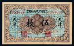 10年直隶省银行天津五枚1枚