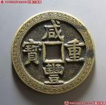 历代钱文类咸丰重宝宝源当五十刻花 上美品
