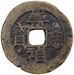明代崇祯通宝小平背庚 美品 MING: Chong Zhen, 1628-1644, AE cash (2.87g)