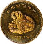 1981年青铜器出土文物金豹黄铜样币 NGC PF 63 CHINA. Brass 700 Yuan Pattern, 1981