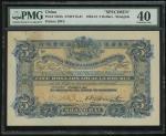 1912年汇丰银行5元样票,上海地名,PMG 40,锈渍经处理及有渍