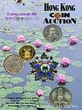 鲍德温-马德和2010年香港春拍#48