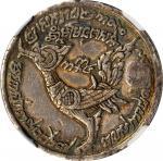 1847年柬埔寨1提卡银币。CAMBODIA. Tical, CS 1208 (1847). Ang Duong. NGC EF Details--Chopmarked.
